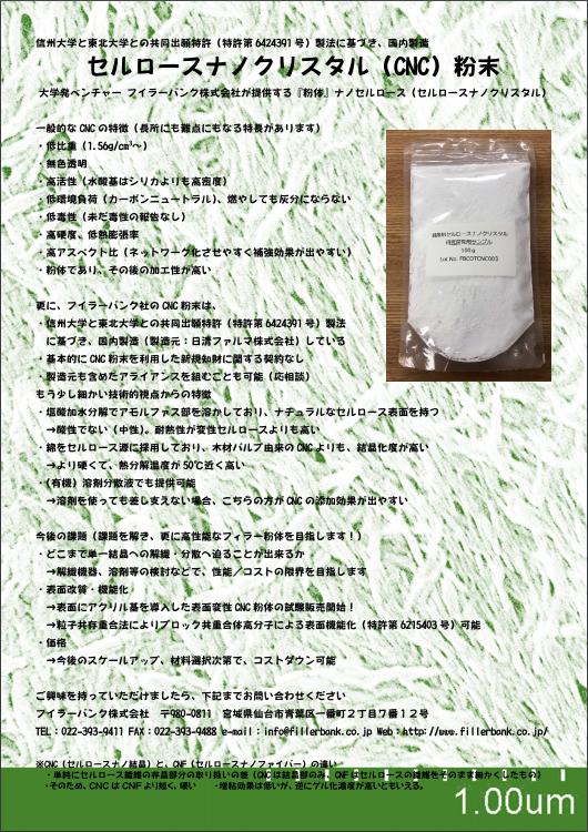 綿糸由来セルロースナノクリスタル(CNC)粉末