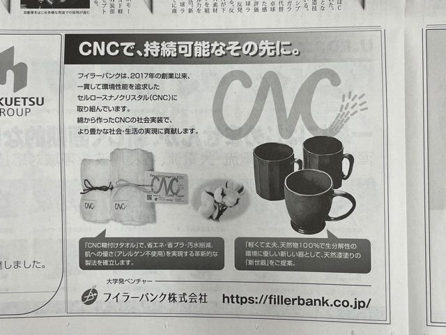 日経産業新聞8/30FillerBank広告